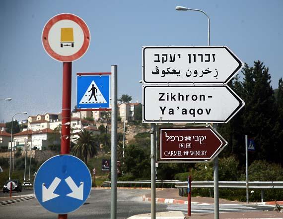 1il_carmel_zikhron_yaakov