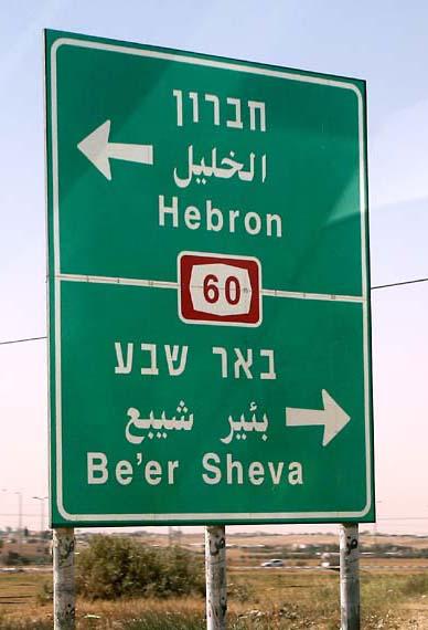 1yatir_hebron_highway28