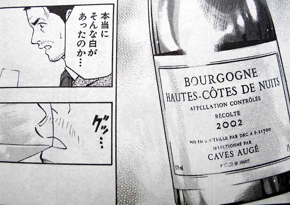 1auge_nouveau09_manga_sommeliere