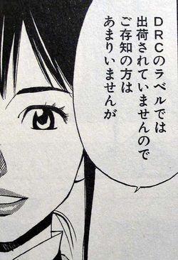 1auge_nouveau09_manga_sommeliere3