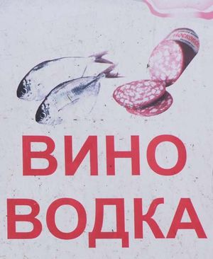 1wine_wine_or_vodka