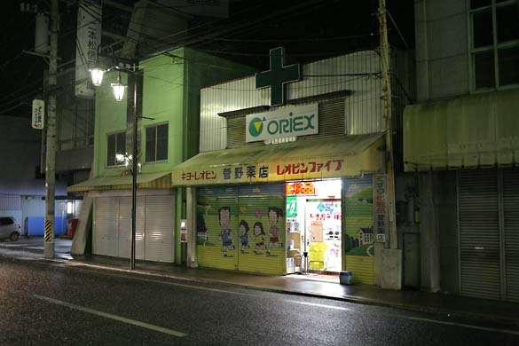 1japan_himonoya_pharmacy