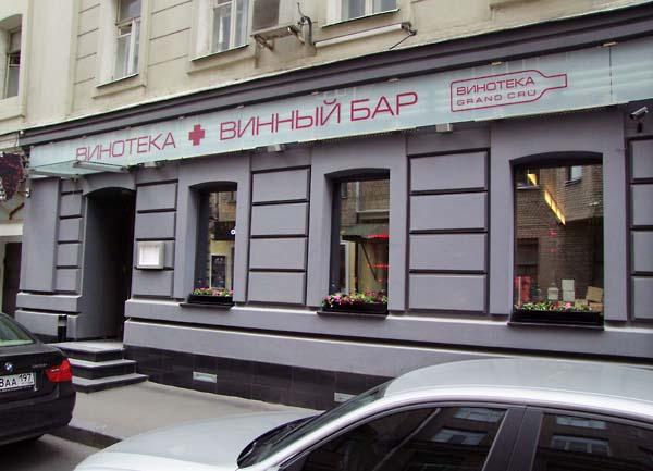 1grand_cru_wine_bar_moscow
