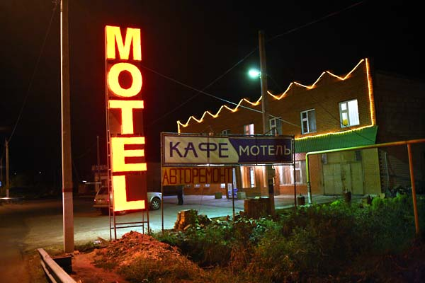 1russia_south_motel
