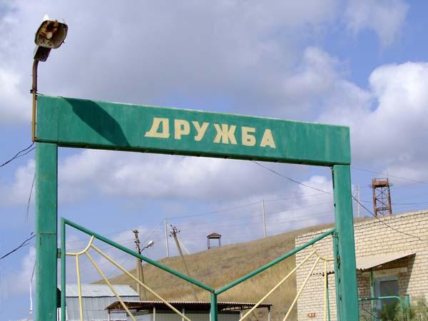 1russia_pioneer_camp_druzhba