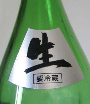 1unpasteurized_sake_himonoya_pure