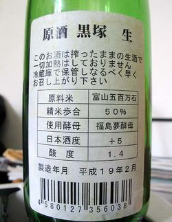 1unpasteurized_sake_himonoya_back_label