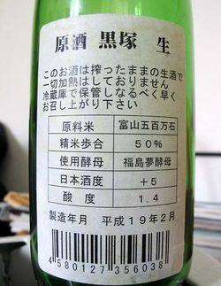 1unpasteurized_sake_himonoya_back_label
