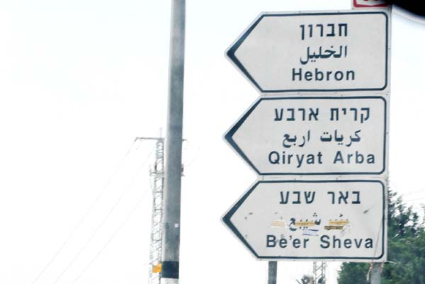 1hevron_heights_kiryat_arba_hebron
