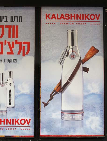 1kalashnikov_vodka_israel