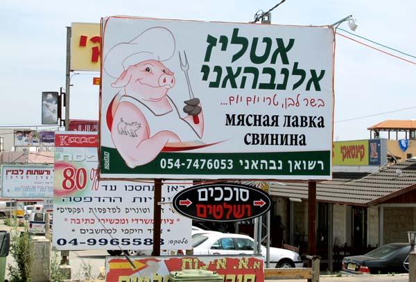 1russkyi_pork_butcher_israel