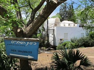 1moshav_givat_yoav_cool_house