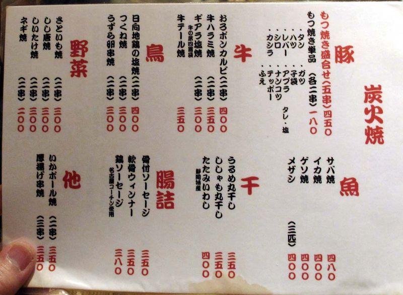 2daitoryo_izakaya_tokyo_menu1