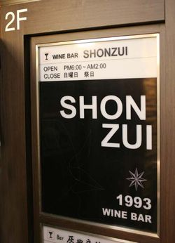 1shonzui_roppongi_tokyo_plaque