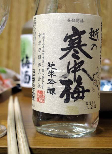 1koshi_no_kanchuubai_niigata_sake