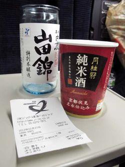 1hikari_shinkansen_sake_please1