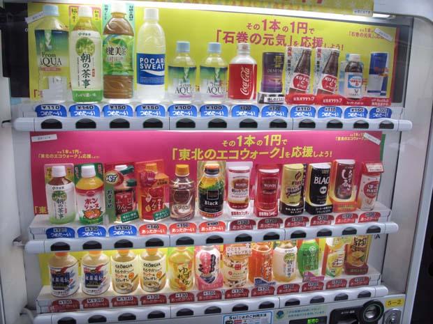 1vending_machine_tokyo_drinks