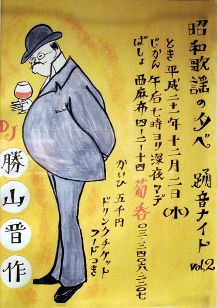 1shonzui_tokyo_roppongi_owner_drawing