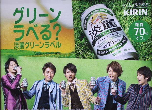1tokyo_kirin_advertising