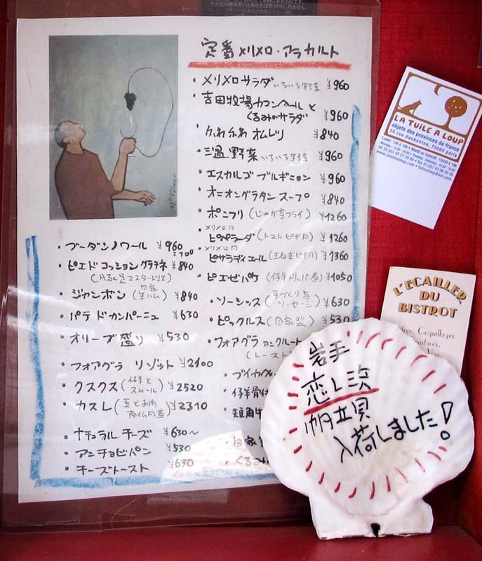 1meli-melo_menu_street_post_tokyo