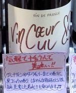1nodaya_tokyo_vin_coeur_cul_puzelat