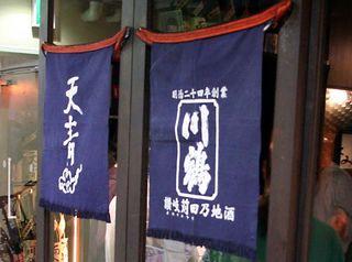 1Moto_tachinomi_Shinjuku_door