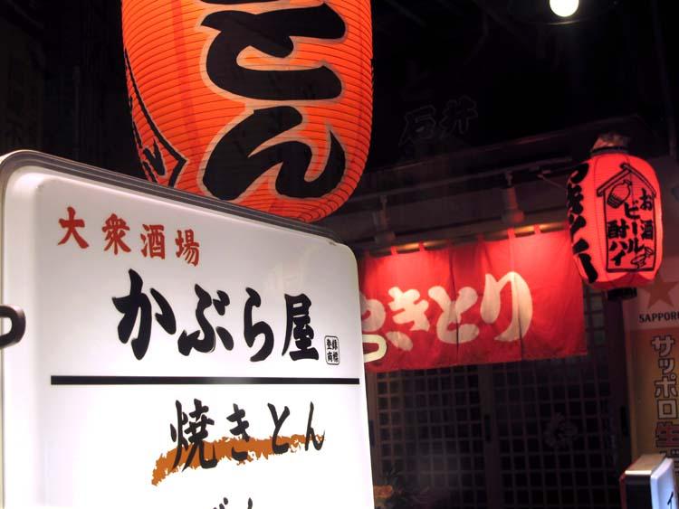 1kita-senju_kaburaya_sign
