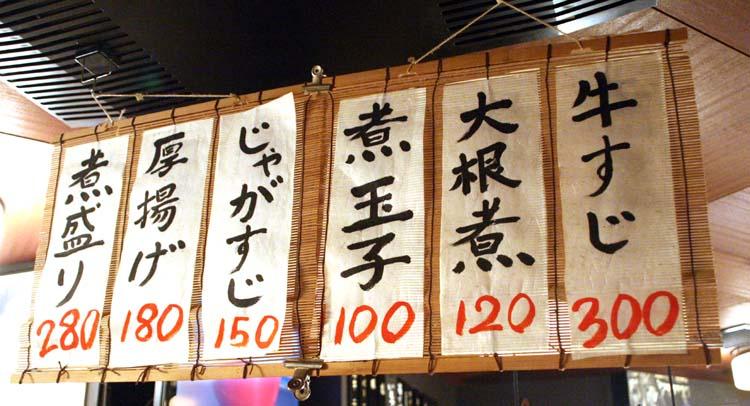 1Akihabara_tachinomi_niku-no-mansei_menu_hanging