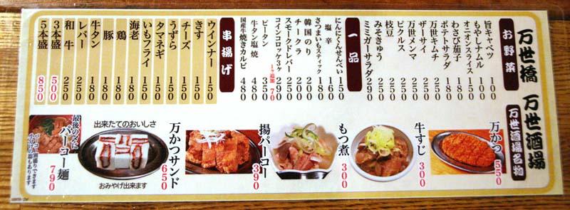 1Akihabara_tachinomi_niku-no-mansei_menu1