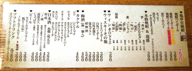1Akihabara_tachinomi_niku-no-mansei_menu2