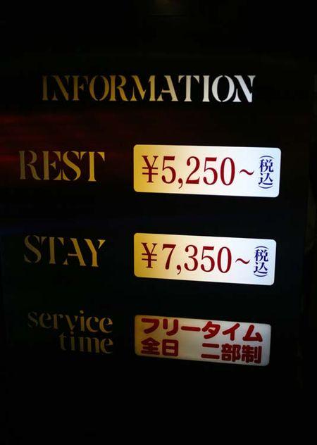 1tokyo_love_hotels_uguisudani_2