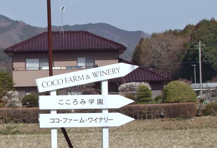 1Cocofarm_sign