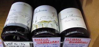 1nodaya_tokyo_wine_shop_botls2