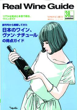 Coco_farm_real_wine_guide copie