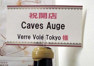 2le_verre_vole_tokyo_caves_auge