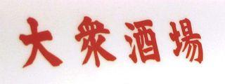 1kita-senju_kaburaya_taishuu_sakaba