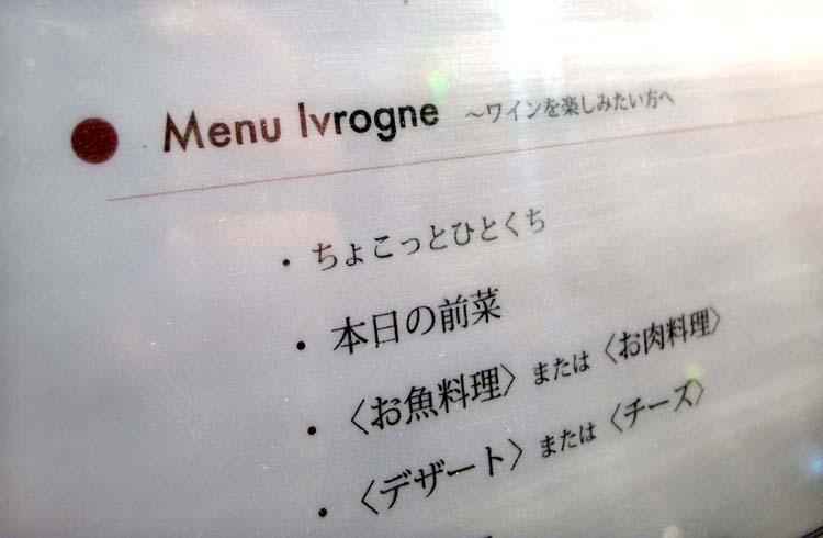 1japlish_franponais_menu_ivrogne_tokyo