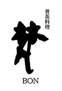 1bon_restaurant_tokyo_kanji