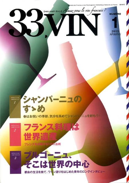 1_33.Vin_japanese_wine_magazine
