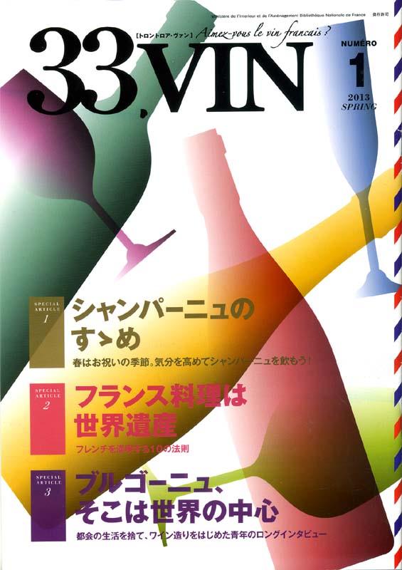 1_33.Vin_japanese_wine_magazine