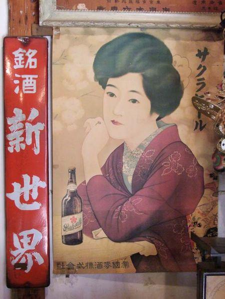 1yoshida_sake_store_sakura_beer_poster