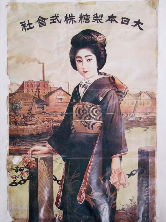 1yoshida_sake_store_brewery_poster