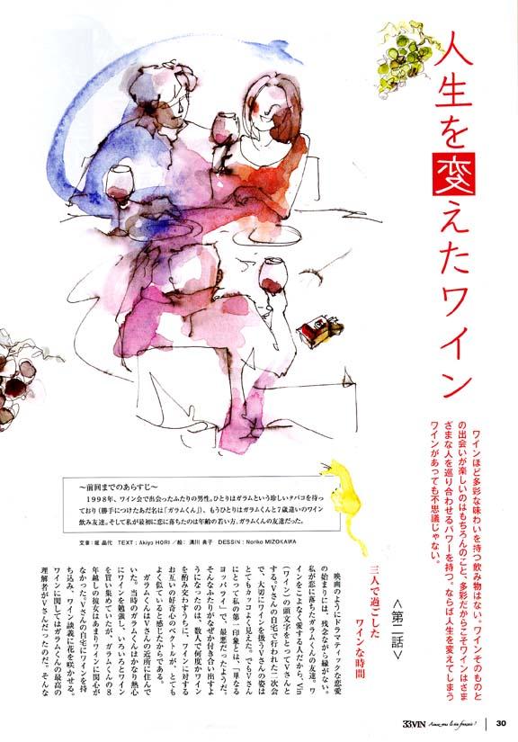 1_33.Vin_Akiyo_Hori_article