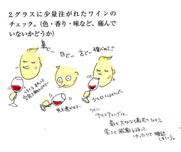 1_33.Vin_wine_sommellier_restaurant2