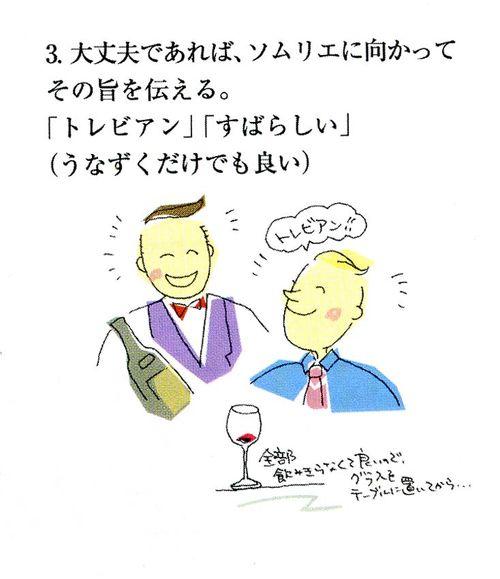 1_33.Vin_wine_sommellier_restaurant3