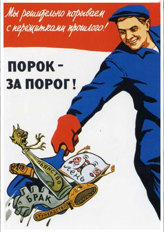 Soviet_anti-alcohol_clean-up
