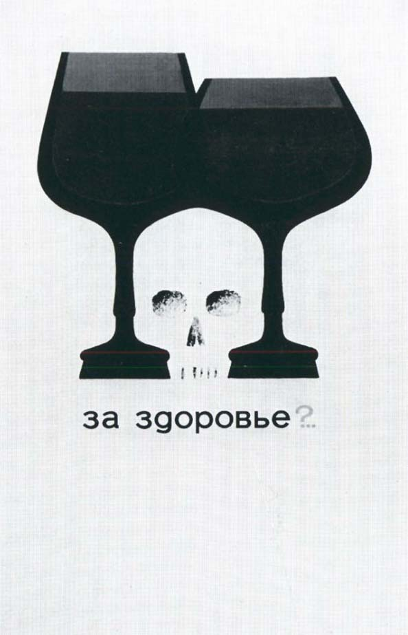 Soviet_anti-alcohol_na_zdrovye_1969