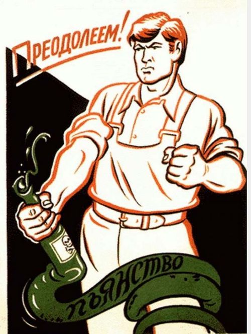Soviet_anti-alcohol_overcome