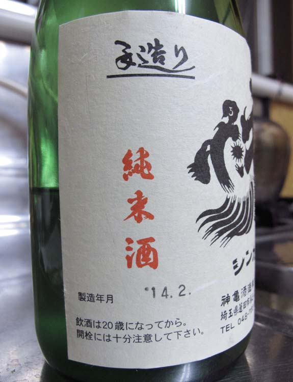 1shinkame_shuzo_junmai-shu_sei-shu_left
