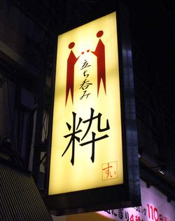 1tachinomi_sui_kinshicho_street_sign